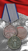 Медали СССР «За военные заслуги»