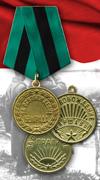 Медали СССР «За освобождение»