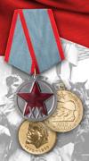 Юбилейные медали СССР
