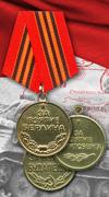 Медали СССР «За взятие»