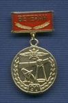 Знак «90 лет военной связи. Ветеран»