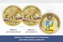 Медаль «Родившимся в Рубцовске»