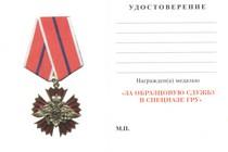 Удостоверение к награде Орденский знак «За образцовую службу в спецназе ГРУ» с бланком удостоверения