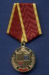 Медаль «60 лет в/ч 3446 г. Озерск»