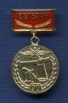 Знак «90 лет войскам связи МО. Ветеран»