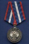 Медаль «70  лет комбинату Первомайский Росрезерва»