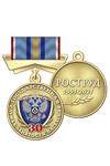 Медаль «30 лет государственной службе занятости населения» с бланком удостоверения