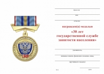 Удостоверение к награде Медаль «30 лет государственной службе занятости населения» с бланком удостоверения
