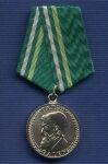 Медаль «Гален» Ассоциация натуротерапевтов»