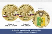 Медаль «Родившимся в Славгороде»