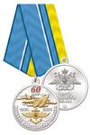 Медаль «60 лет Морской ракетоносной авиации ВМФ» с бланком удостоверения