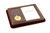 Наградной комплект к медали «95 лет ВЧК – КГБ – ФСБ» с бланком удостоверения, с накладным щитом
