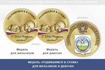 Медаль «Родившимся в Сунже»