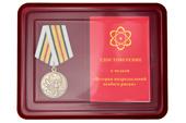Наградной комплект к медали «Ветераны подразделений особого риска»