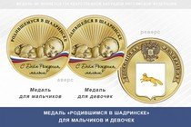 Медаль «Родившимся в Шадринске»