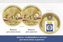 Медаль «Родившимся в Щучье»