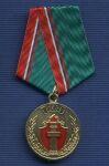 Медаль «145 лет Российской Адвокатуре»