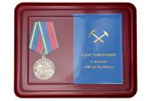 Наградной комплект к медали «300 лет Кузбассу»