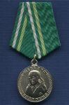 Медаль «Шень-Нуна «За лучшую научную работу года в области натуропатии»