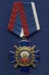 Знак «90 лет штабным подразделениям МВД России»