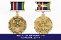 Медаль «100 лет прокуратуре Республики Адыгея» с бланком удостоверения