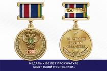 Медаль «100 лет прокуратуре Удмуртской Республики» с бланком удостоверения