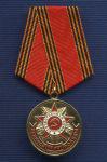 Медаль «65 лет Победы в Великой Отечественной войне»