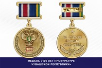 Медаль «100 лет прокуратуре Чувашской Республики» с бланком удостоверения