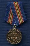 Медаль МВД «За боевое содружество» с бланком удостоверения