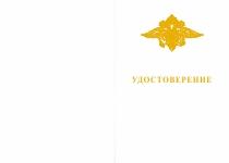 Купить бланк удостоверения Медаль МВД «За боевое содружество» с бланком удостоверения