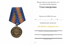 Удостоверение к награде Медаль МВД «За боевое содружество» с бланком удостоверения