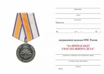 Удостоверение к награде Медаль «За пропаганду спасательного дела» с бланком удостоверения