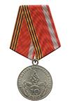 Медаль «10 лет ВОМОО «Вологодский поисковый отдряд»