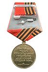 Медаль «70 лет взятия г. Хайлигенбайль (Мамоново)»