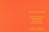 Купить бланк удостоверения Медаль «70 лет взятия г. Хайлигенбайль (Мамоново)»