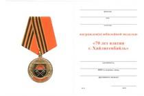 Удостоверение к награде Медаль «70 лет взятия г. Хайлигенбайль (Мамоново)»