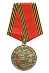 Общественная медаль «Дети войны»