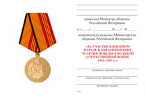 Удостоверение к награде Медаль МО РФ «За участие в параде в честь 70-летия Победы в ВОВ» с бланком удостоверения