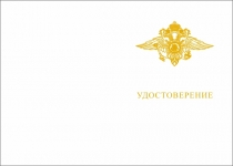 Купить бланк удостоверения Медаль МВД России «За отличие в службе» II степени с бланком удостоверения