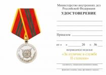 Удостоверение к награде Медаль МВД России «За отличие в службе» II степени с бланком удостоверения