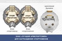 Знак «Лучший армспортсмен» с бланком удостоверения