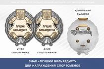 Знак «Лучший бильярдист» с бланком удостоверения