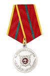 Медаль МВД России «За отличие в службе» I степени с бланком удостоверения