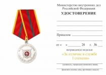 Удостоверение к награде Медаль МВД России «За отличие в службе» I степени с бланком удостоверения