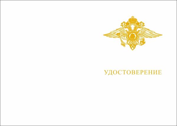 Медаль МВД России «За отличие в службе» III степени с бланком удостоверения