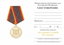 Удостоверение к награде Медаль МВД России «За отличие в службе» III степени с бланком удостоверения