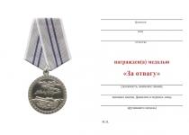 Удостоверение к награде Медаль «За отвагу» (Афганская) d37 мм  с бланком удостоверения