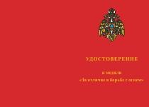 Купить бланк удостоверения Медаль «За отличие в борьбе с огнем» с бланком удостоверения