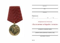 Удостоверение к награде Медаль «За отличие в борьбе с огнем» с бланком удостоверения