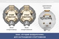 Знак «Лучший байдарочник» с бланком удостоверения
